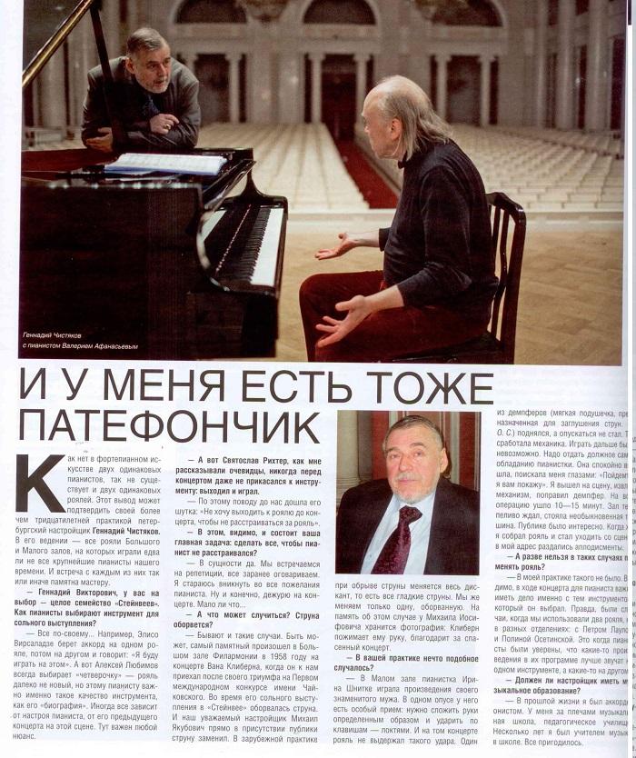 nastroika-pianino-piter-24b