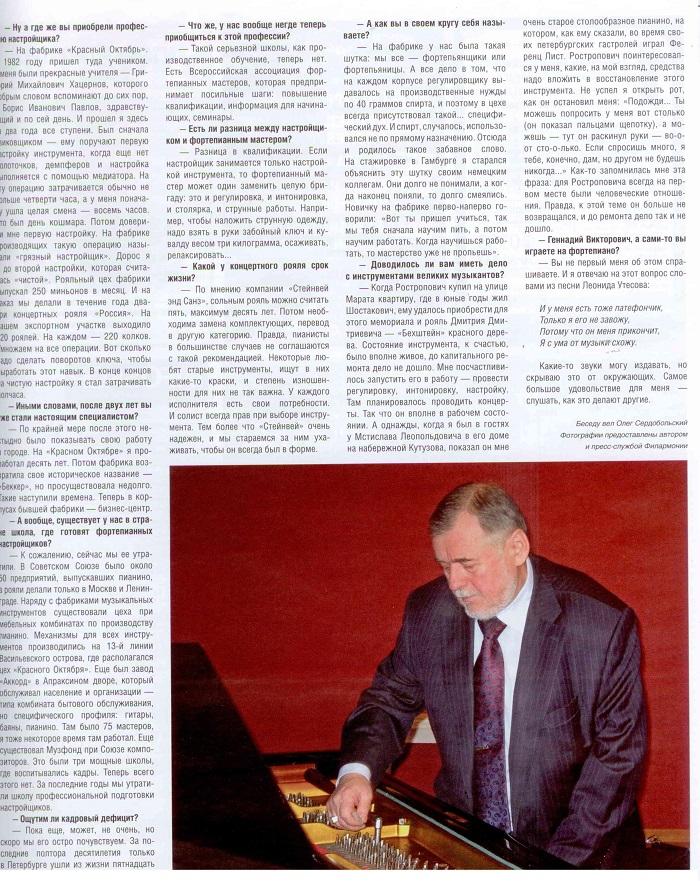 nastroika-pianino-piter-25b