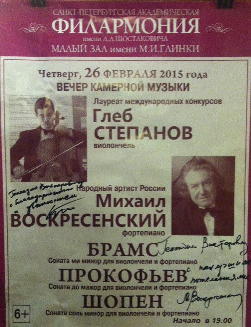 nastroika-pianino-stepanov