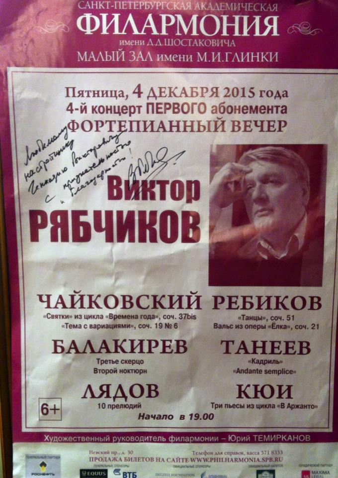 remont-roiali-spb-viktor-rabchikov